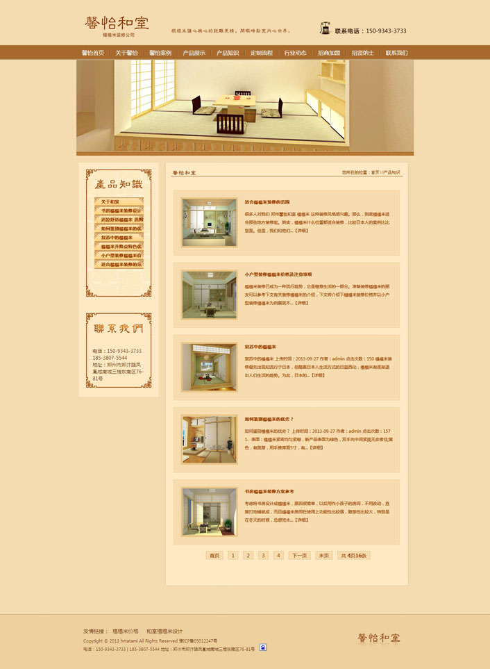家居装修公司网站设计