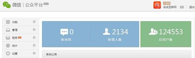 半年内微信粉丝10万的运营经验